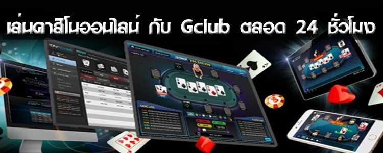 Gclub 24